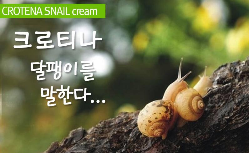Kem Dưỡng Trắng Da Ban Ngày Crotena Snail Cream