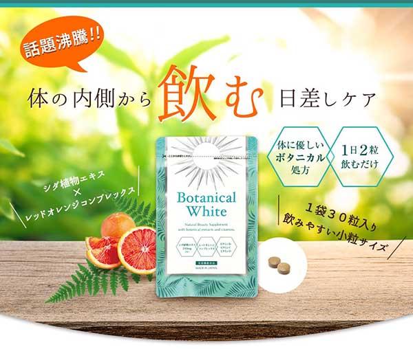 Botanical White
